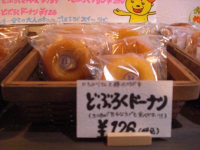 写真No.17 どぶろくドーナツ