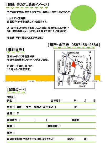 良縁寺Cafe2