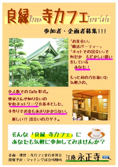 良縁寺Cafe