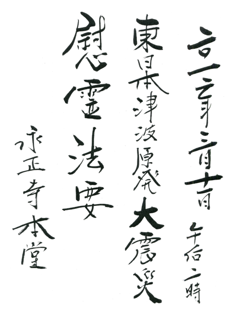 3.11慰霊法要small