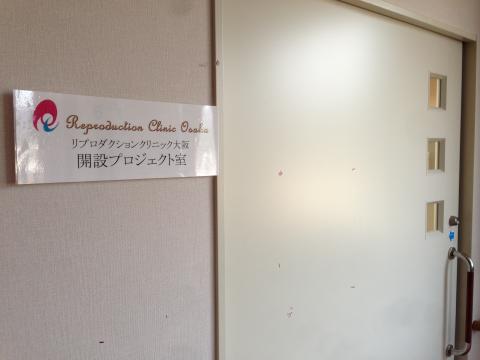 RCO開設室