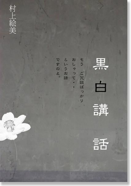 kuroshiroukou