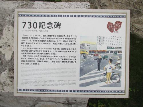 730記念牌