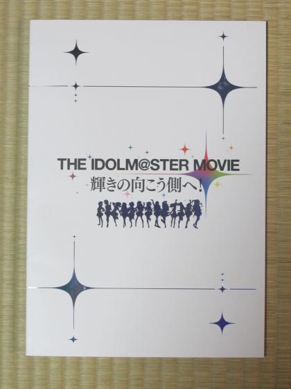 劇場版アイドルマスターパンフレット