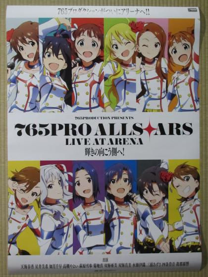 劇場版アイドルマスターポスター