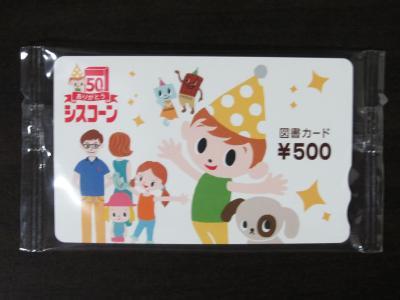 シスコーンBIG図書カード