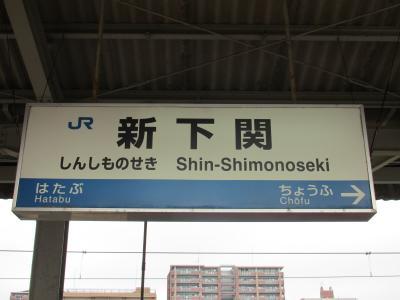 新下関駅看板