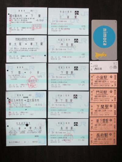 下関旅行切符