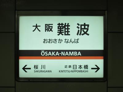 大阪難波駅看板
