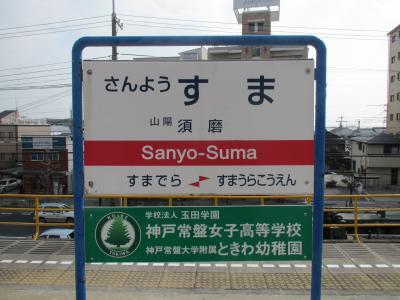山陽須磨駅看板