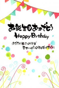 お誕生日おめでとうまた1年幸せな