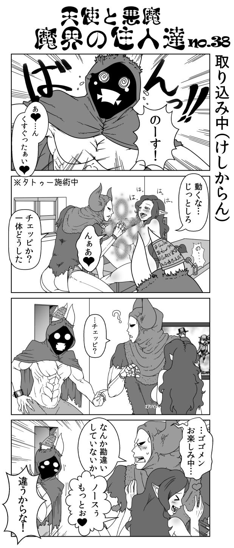 創作4コマ漫画38