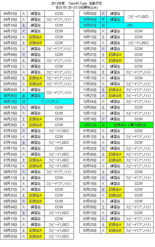 2012schedule_20120328225756.jpg