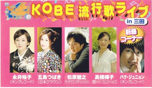 kobe_live.jpg
