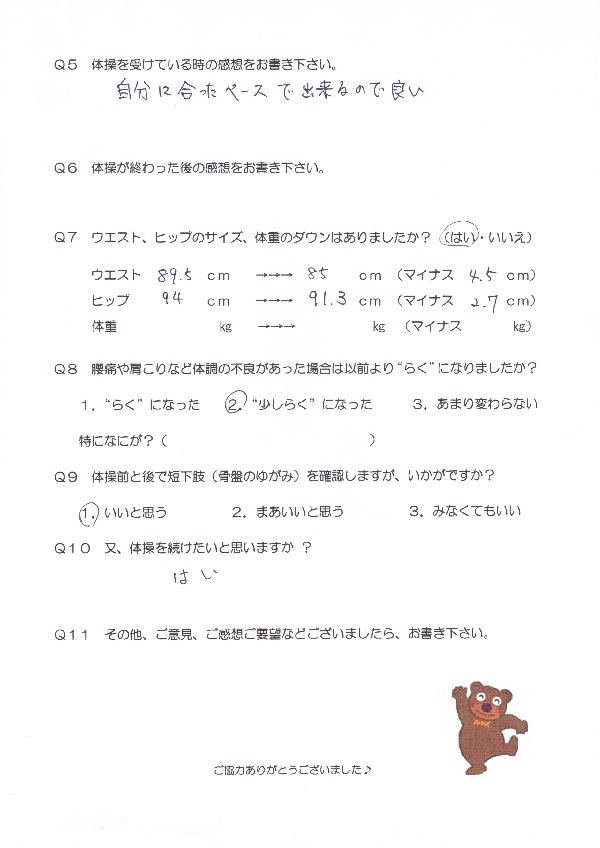 taisou-43-2.jpg