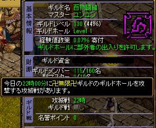2014'9.20攻め