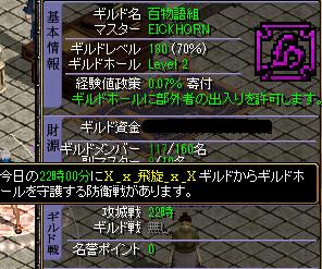 2014'9.27攻城戦~守り