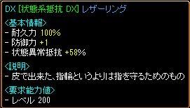 指_異常DX