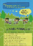 kanagawa_sporeku.jpg