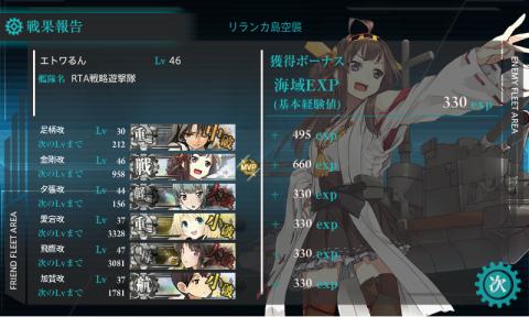艦これ4-3クリア3