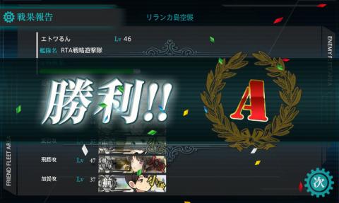 艦これ4-3クリア2
