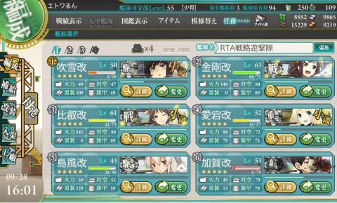 艦これ4-4クリア7