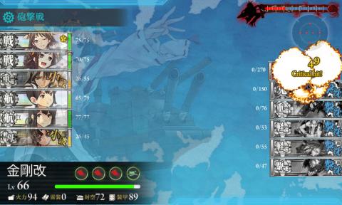 艦これ5-2クリア3