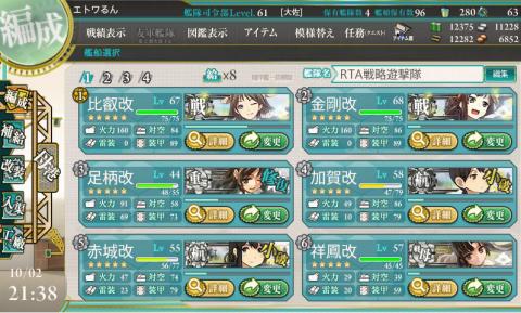 艦これ5-2クリア5