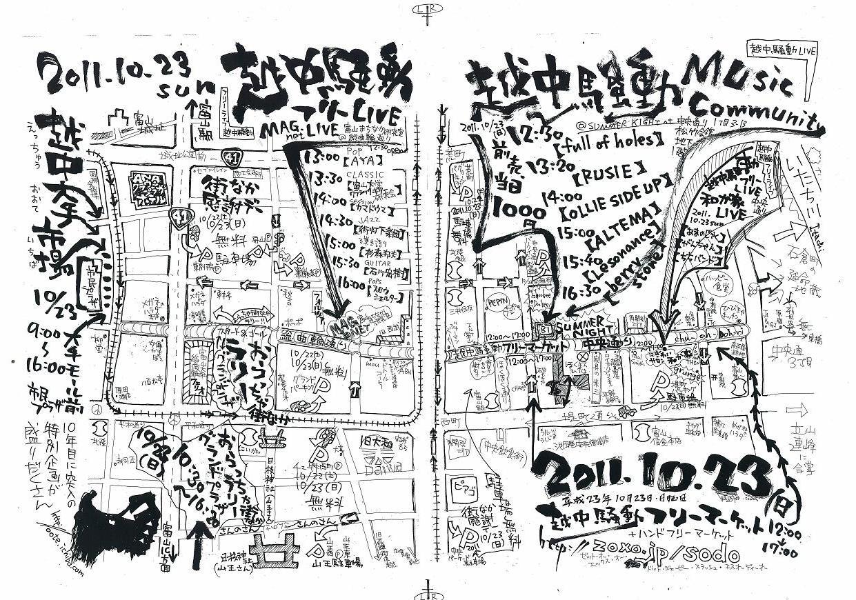 フライヤー左右 2011.10.23.越中騒動