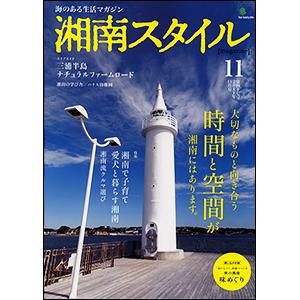 湘南スタイルmagazine Vol.47