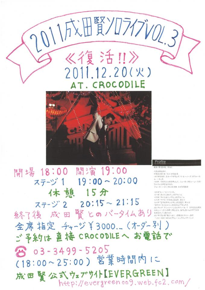POSTER_20111005