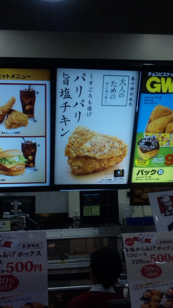 KFC_20130504