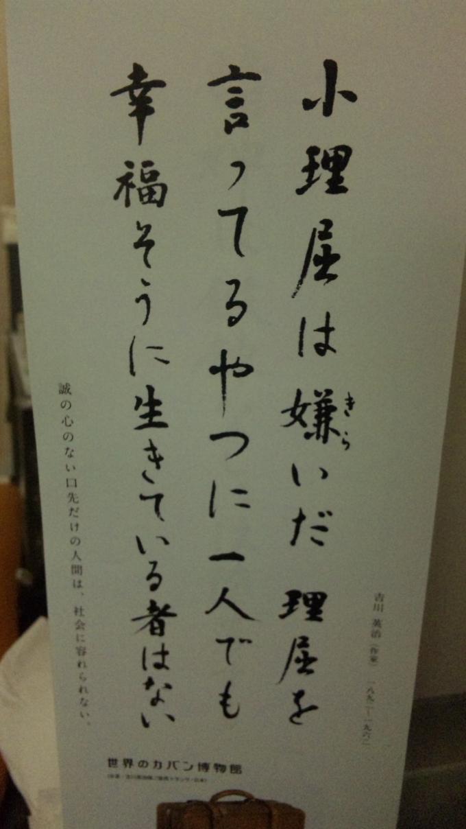 EIJI YOSHIKAWA_20130705