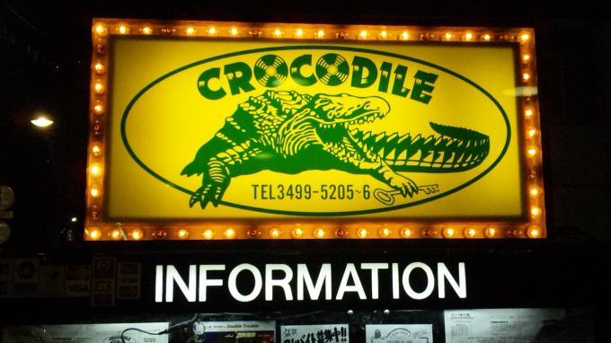 CROCODILE_20111007