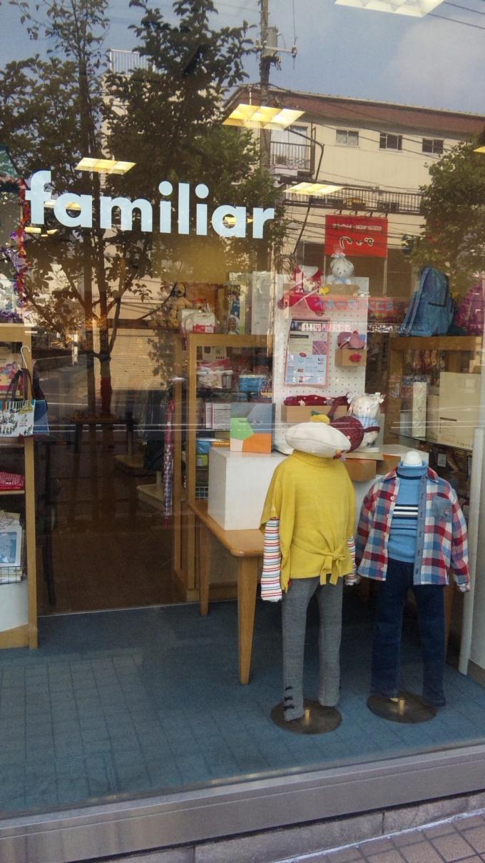 Familliar_20111012