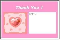 Thank You Cardの書式・ひな形