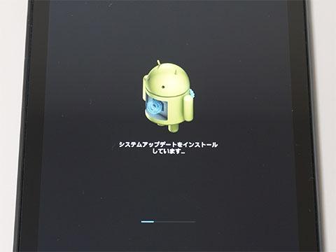 Android 4.4 KitKat アップデート中