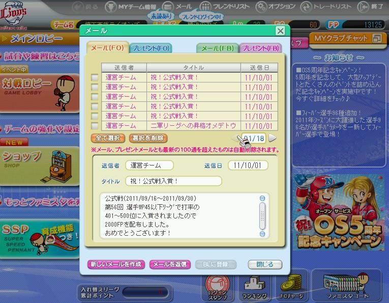 2011y10m01d_082004233.jpg