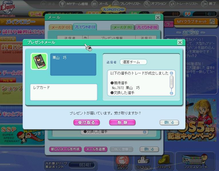 2011y10m06d_074321058.jpg