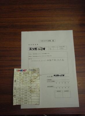 P7160088.jpg