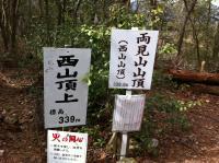 西山山頂convert_20120226201221