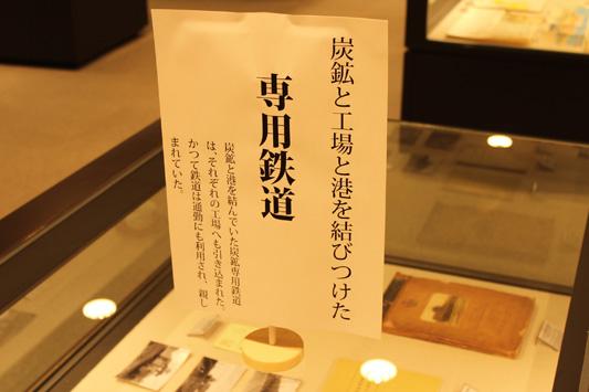 120324石炭化学収蔵品展 (80)のコピー
