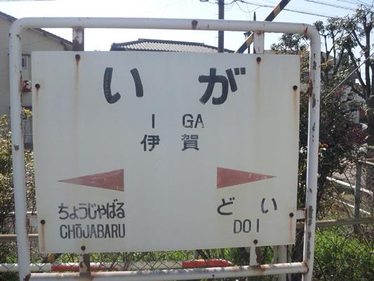 120401伊賀駅 (1)c