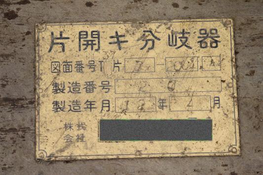 120414宮浦 (13)のコピー