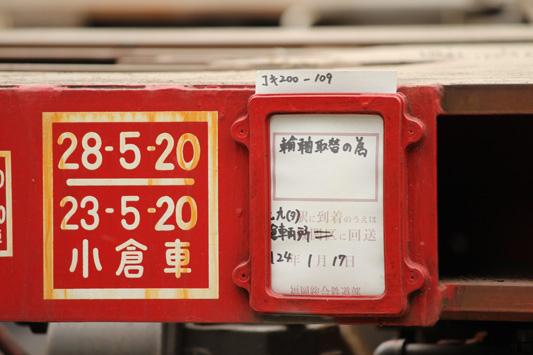 120429福貨タ (144)のコピー