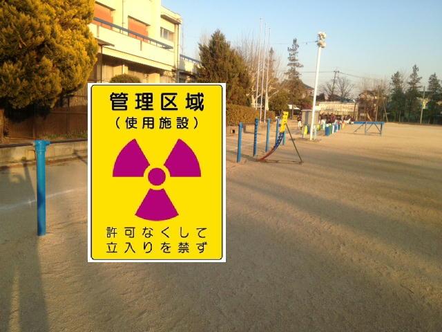 瓦葺小鉄棒放射線管理区域
