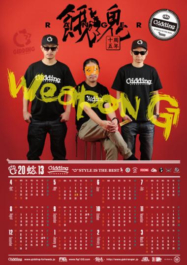 GFxGAKI2013カレンダー