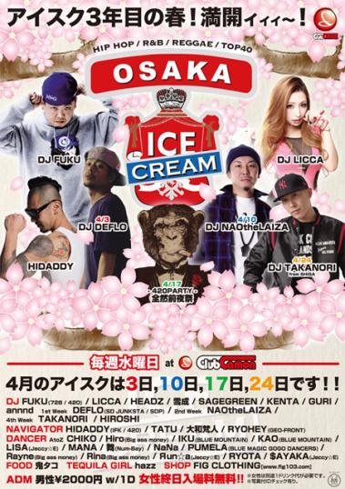 ICECREAM13_4Ox.jpg