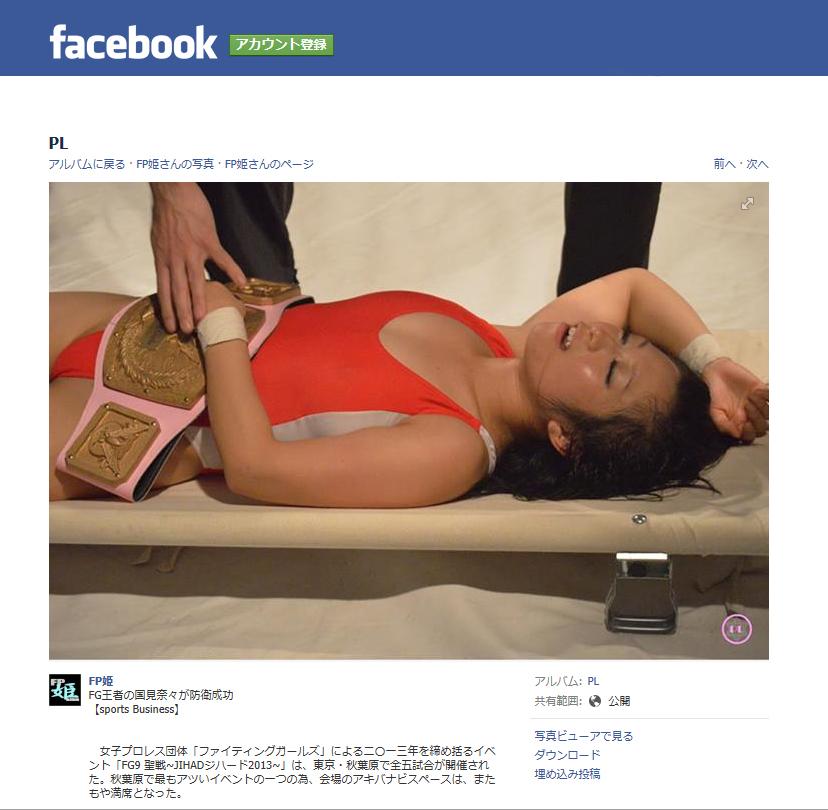 fp姫ニュース