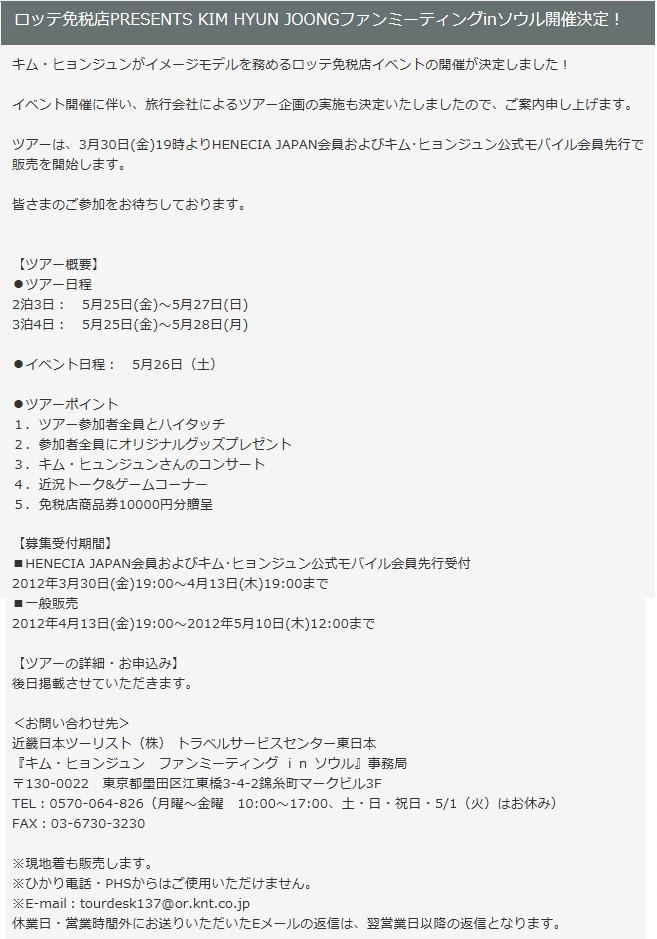 0ロッテファンミ2012_05